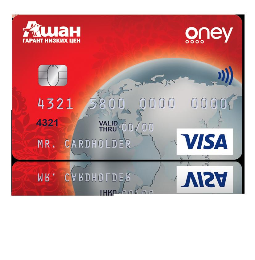 Банковская карта АШАН Visa Classic: http://oney.ru/index.php?cat_id=83